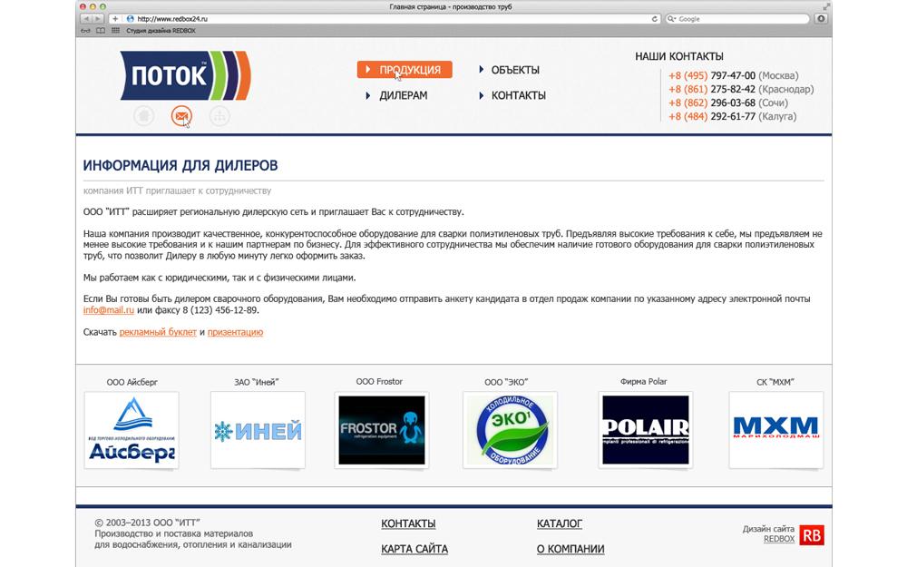 Страница для сайта описанием услуг