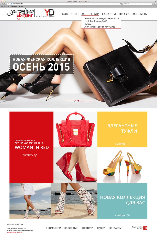 Главная страница сайта по продаже обуви