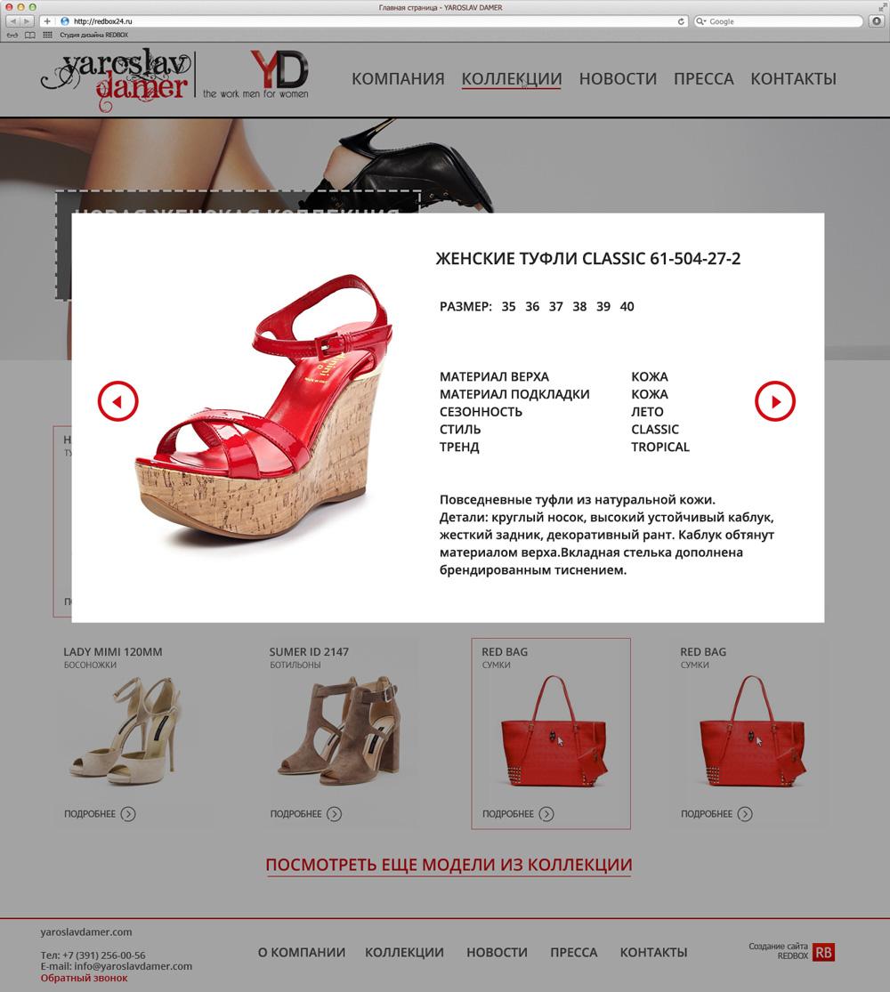 Карточка товара для интернет магазина обуви