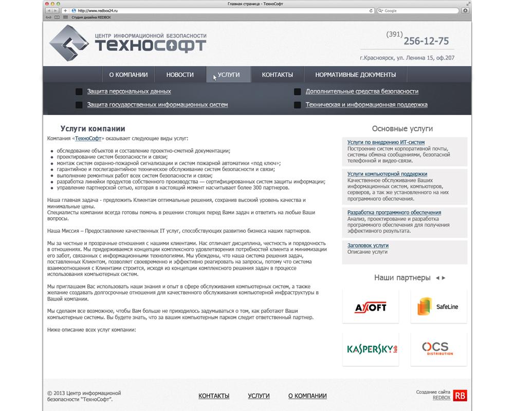 Страница сайта с описанием услуг компании
