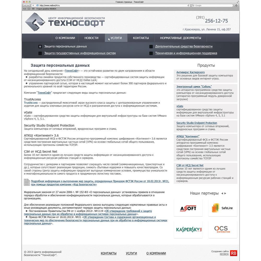 Сайт компании по информационной безопасности