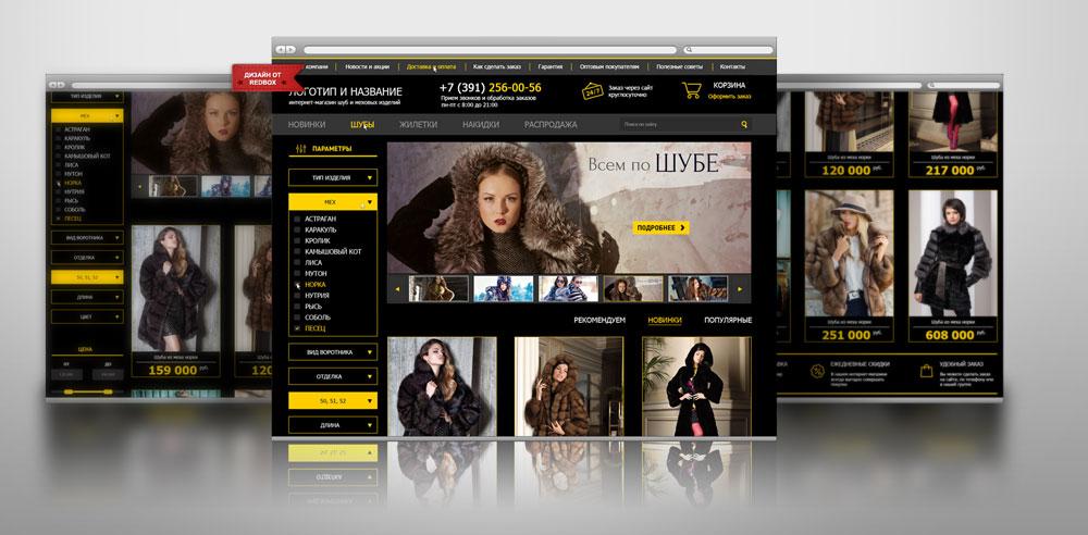 Интернет магазин по продаже шуб и курток