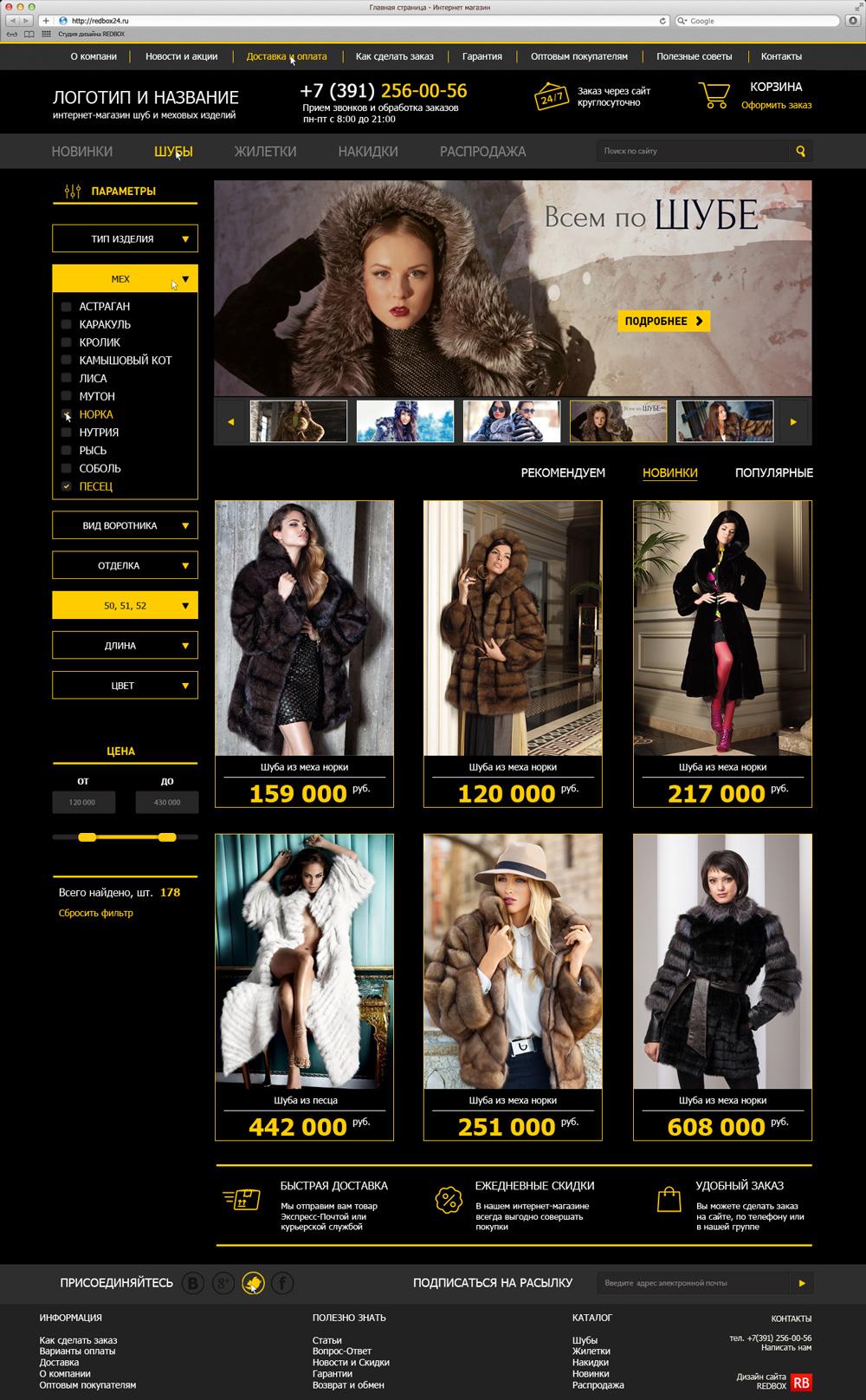 Каталог товаров магазина по продаже одежды из меха