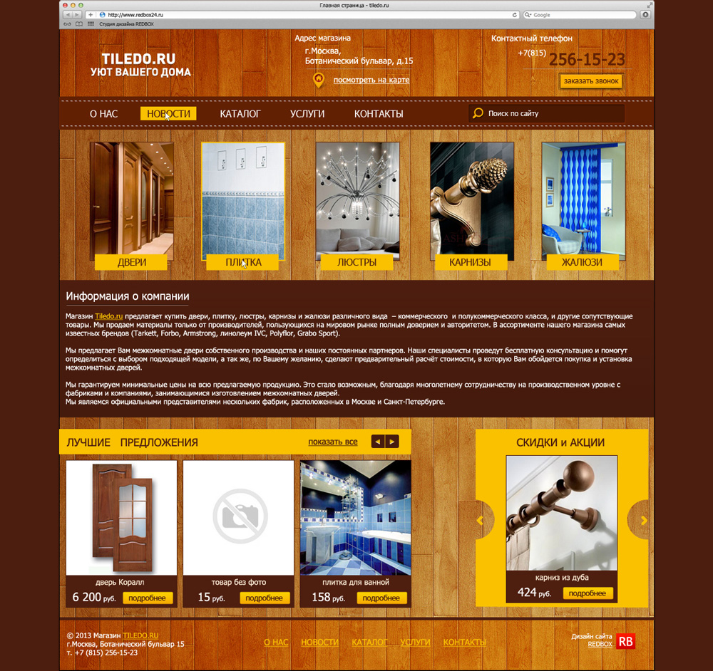 Главная страница сайта магазина по продаже межкомнатных дверей