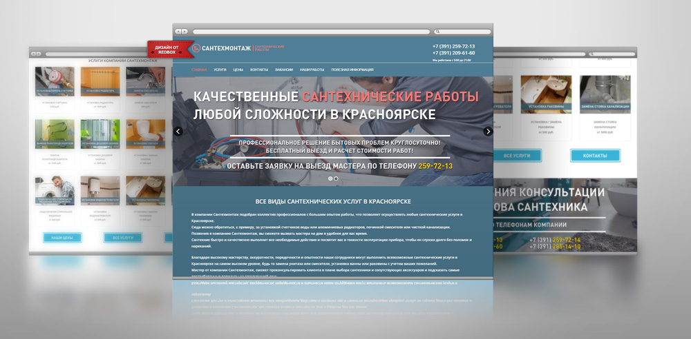 Сайт компании Сантехмонтаж в Красноярске