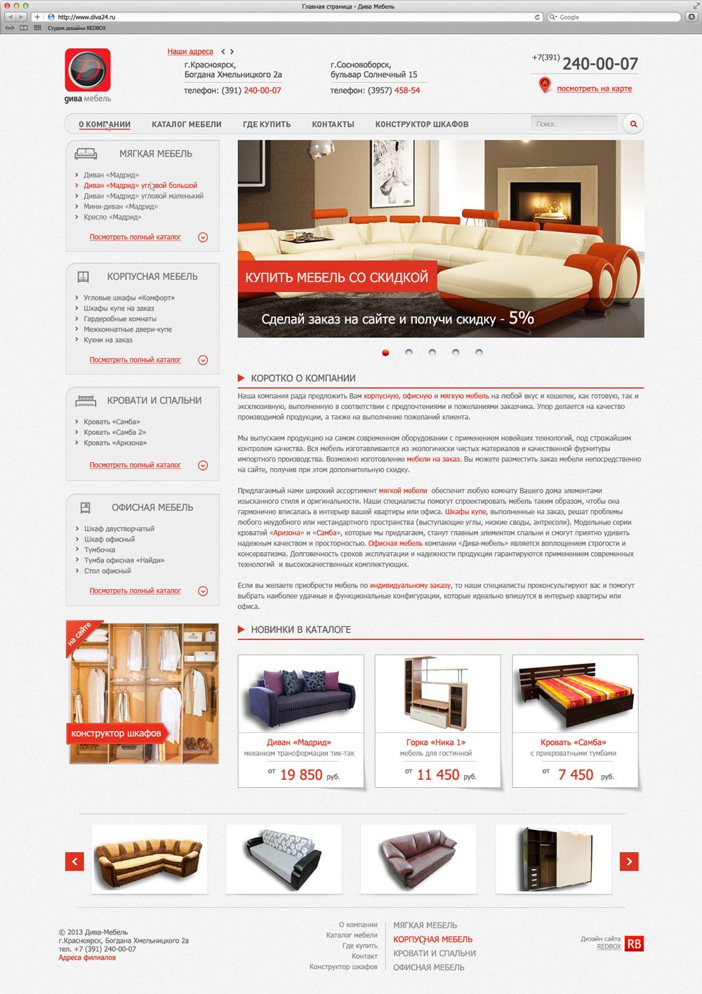 Главная страница сайта мебельного магазина