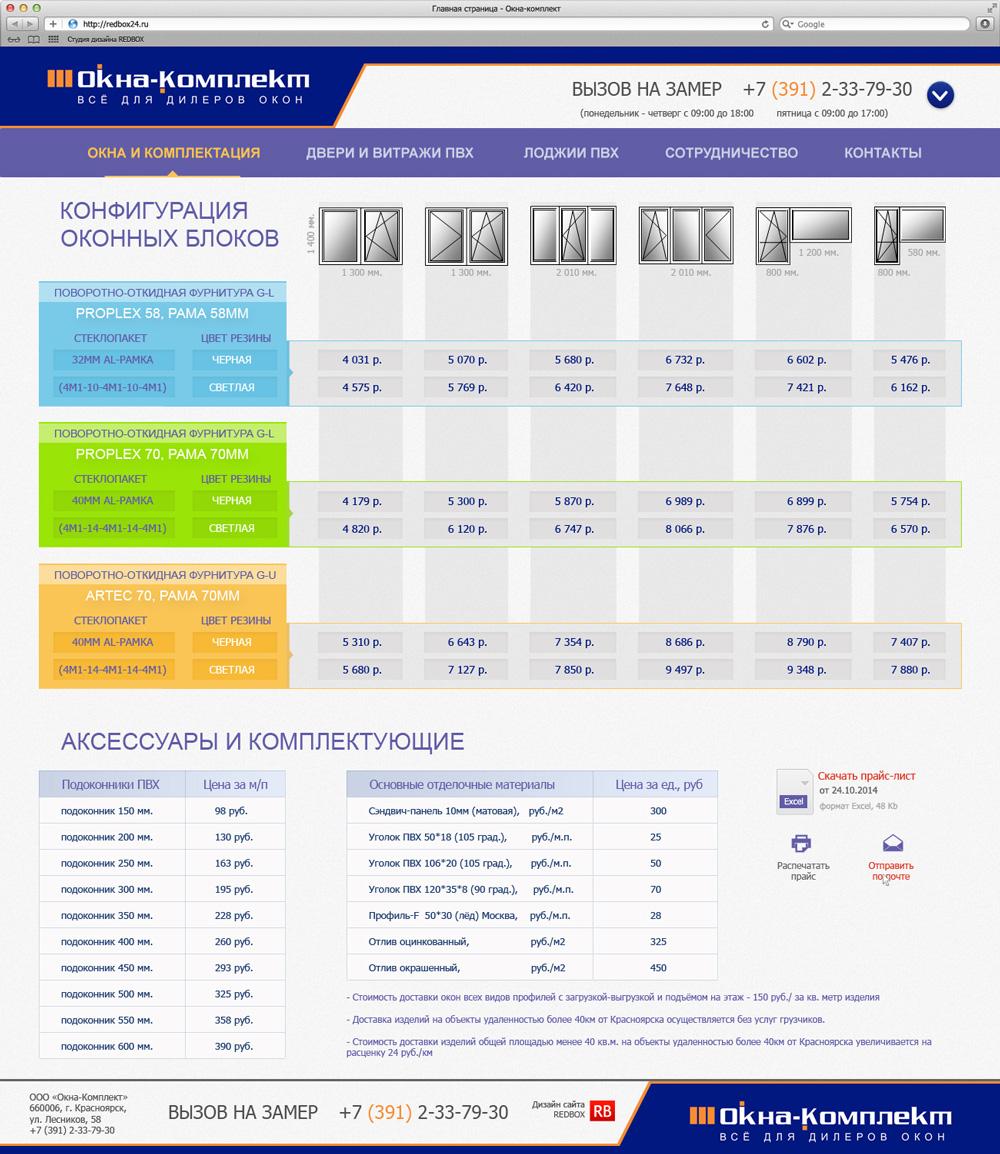 Страница сайта с ценами на окна ПВХ