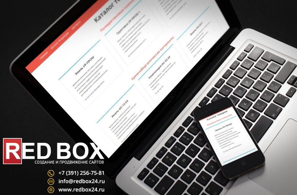 Дизайн сайта с каталогом товаров краски и грунтовки