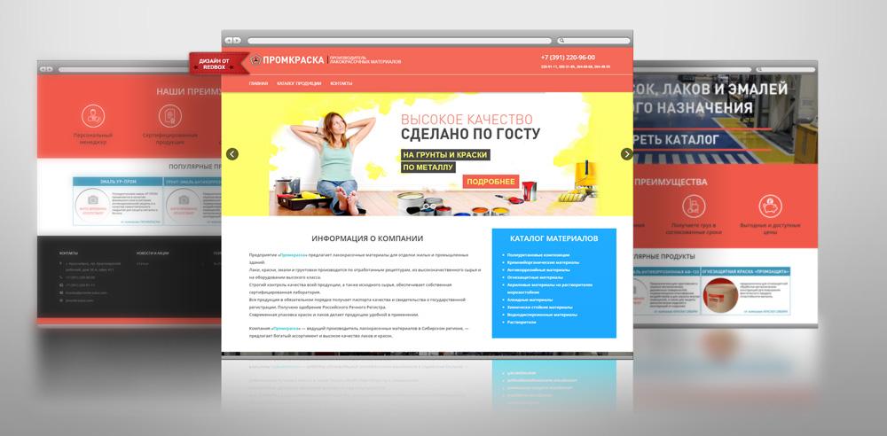 Сайт компании по продаже лакокрасочной продукции