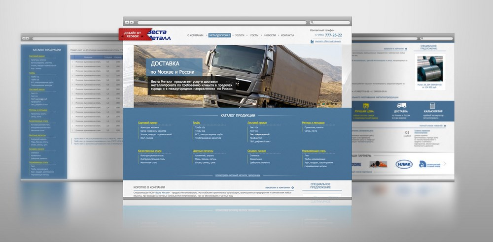 Сайт компании металлопроката недорого