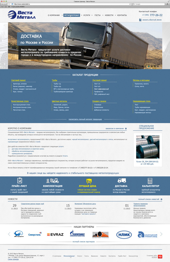 Главная страница сайта компании с каталогом товаров
