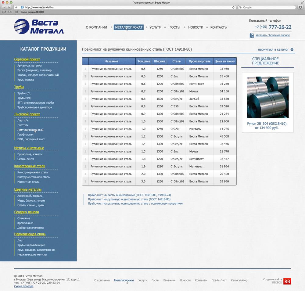 Страница на сайте с ценами на металлопрокат