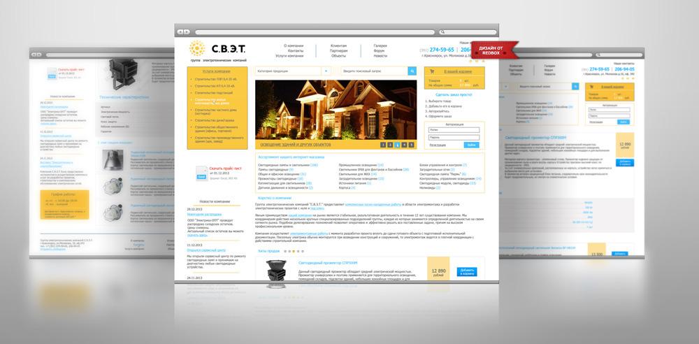 Сайт электротехнической компании СВЭТ
