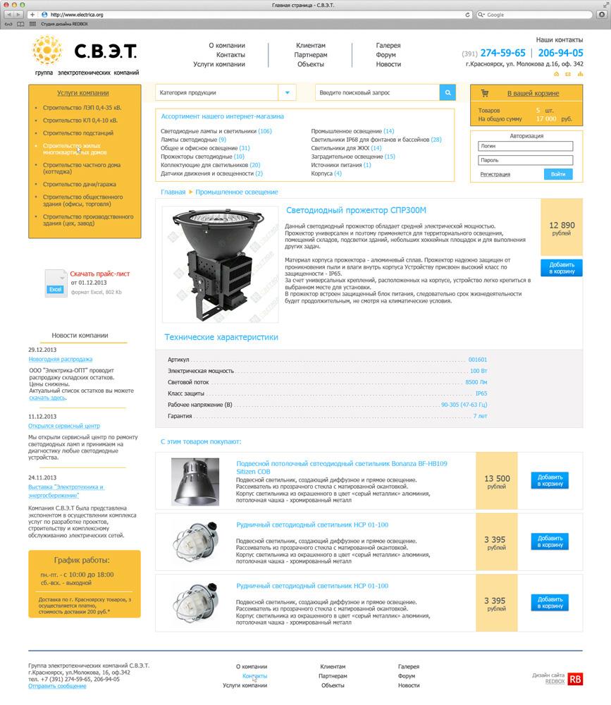 Страница сайта по продаже электро оборудования