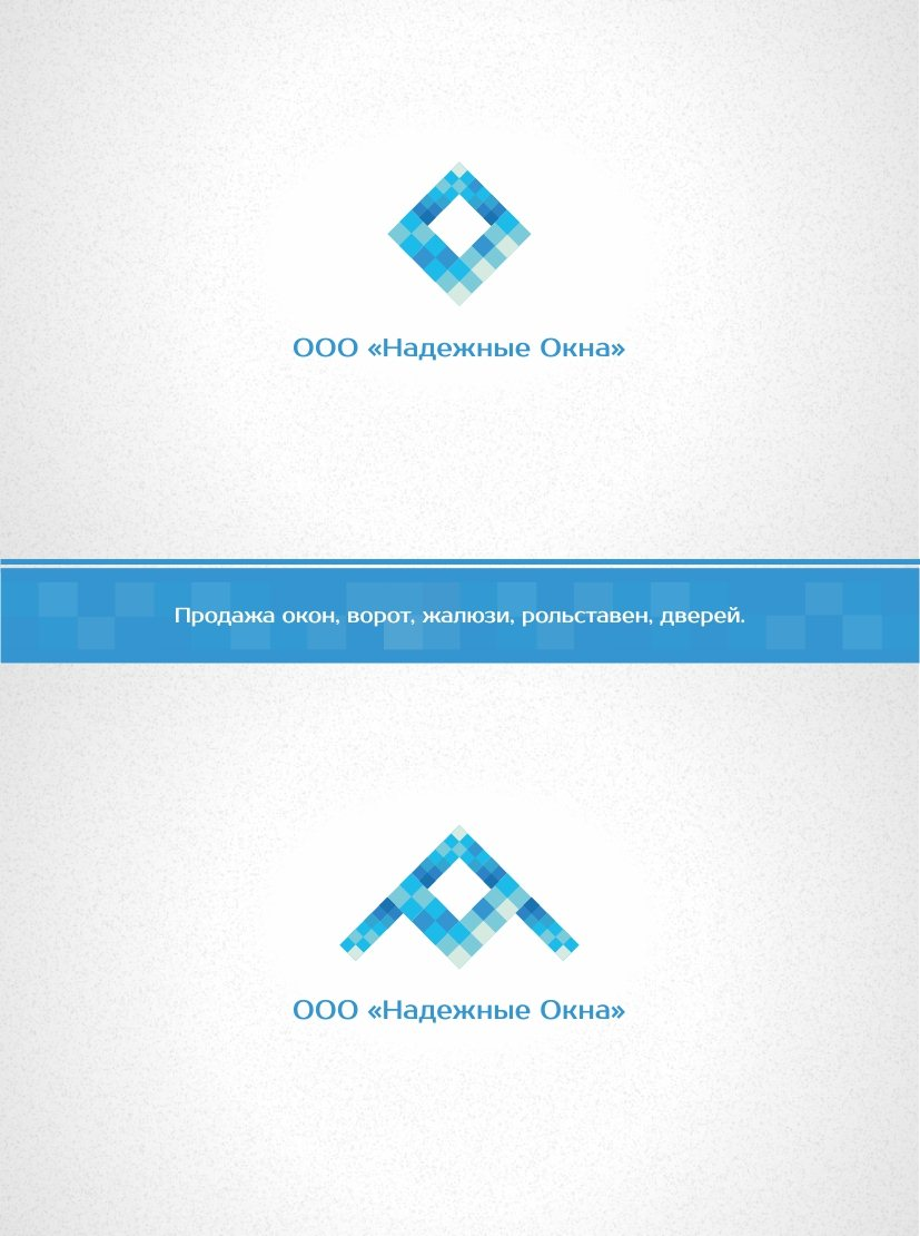Два варианта логотипов для компании Надежные окна