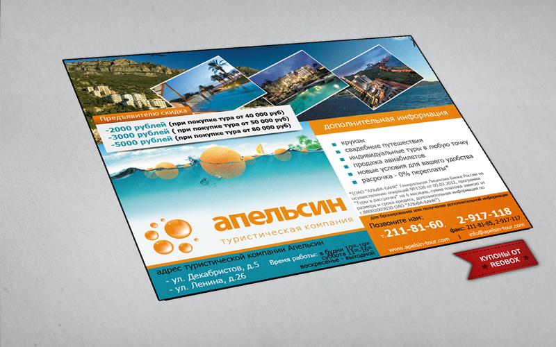 Листовка туристической фирмы Апельсин