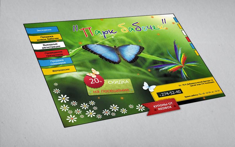 Листовка для парка бабочек в Красноярске
