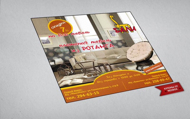 Листовка салона мебели из ротанга