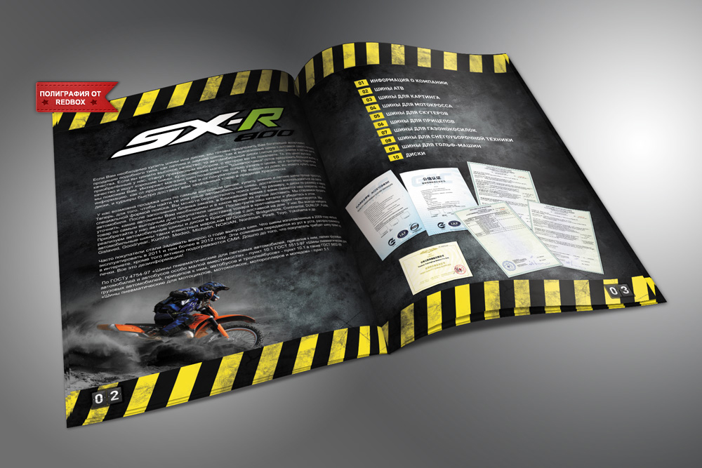 Каталог шин для спецтехники и квадроциклов