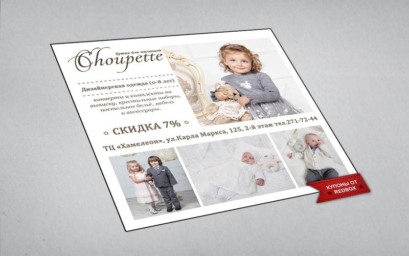 Листовка магазина детской одежды Choupette