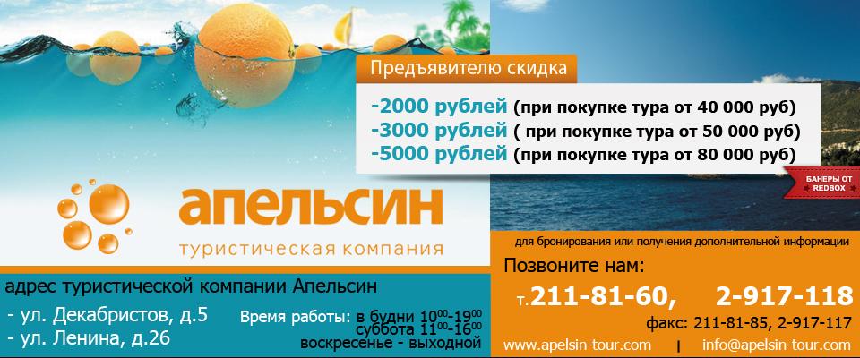 Баннер для туристического агентства Апельсин