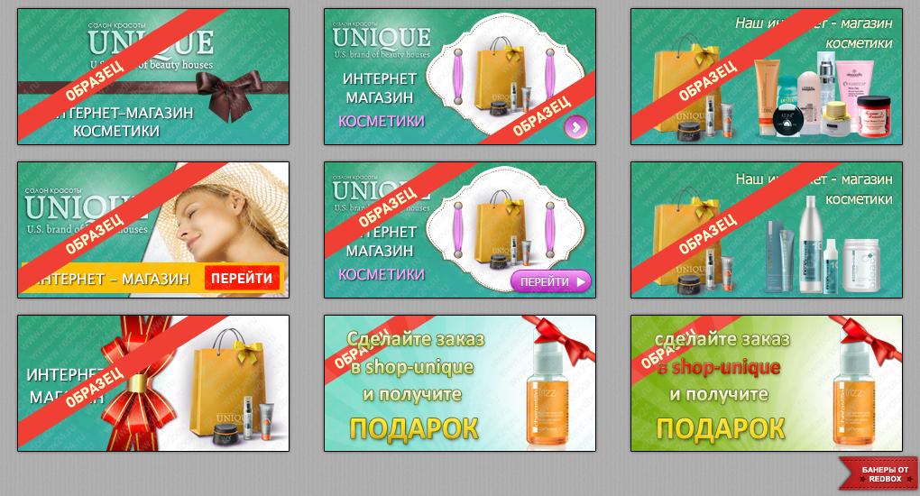 Баннеры для сайта интернет магазина по продаже косметики