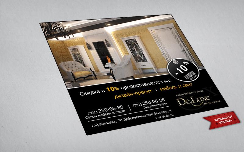 Скидочный купон для салона мебели и света Deluxe