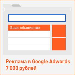 Создание и ведение рекламной компании в Гугл