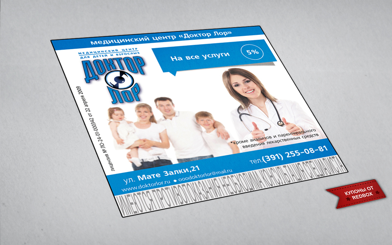 Листовка медицинского центра Доктор Лор