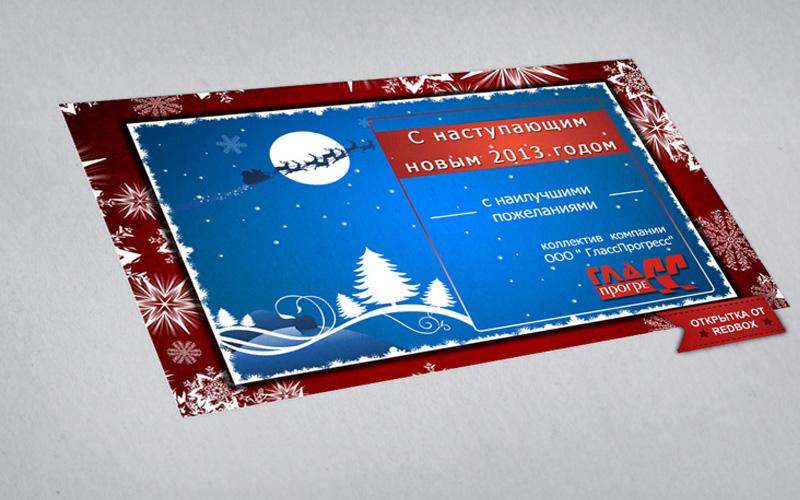 Новогодняя открытка для поздравления партнеров компании с Новым Годом