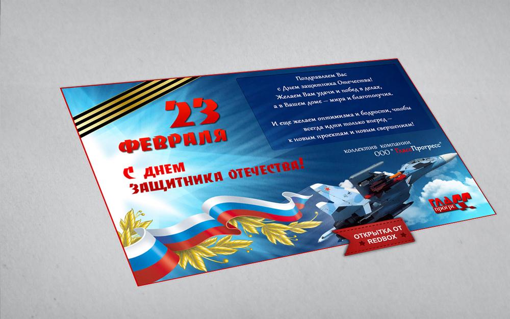 Корпоративная открытка ко Дню Защитника Отечества для поздравления партнеров