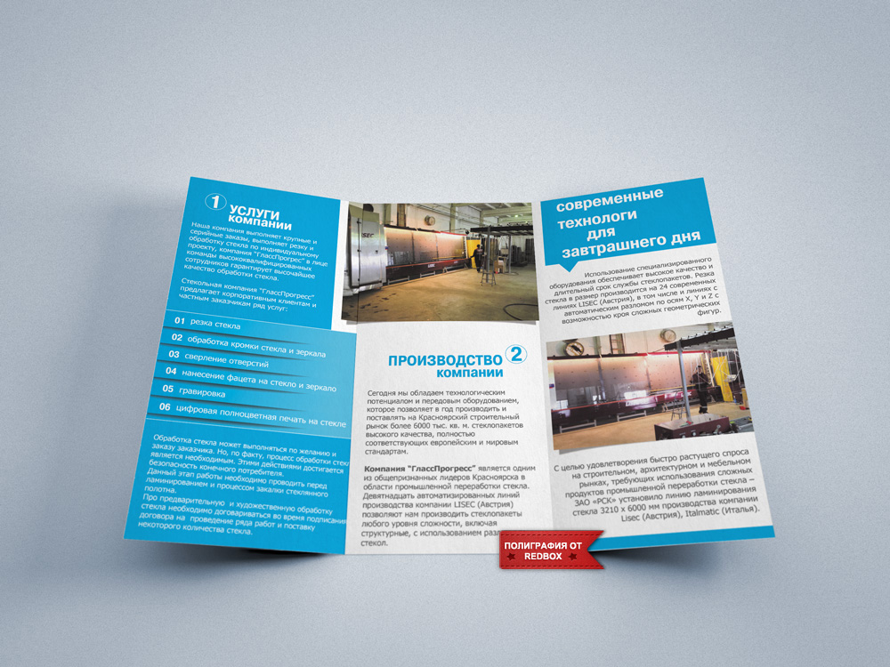 Синяя брошюра для рекламы окон ПВХ и стеклопакетов