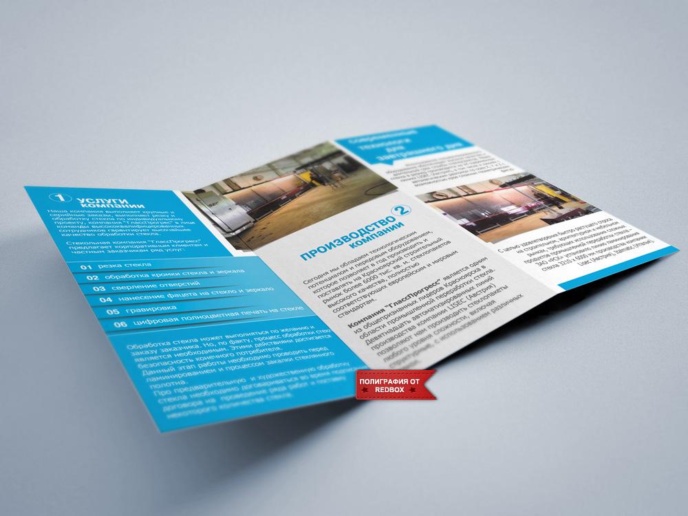 Рекламная брошюра и буклет для компании по производству пластиковых окон