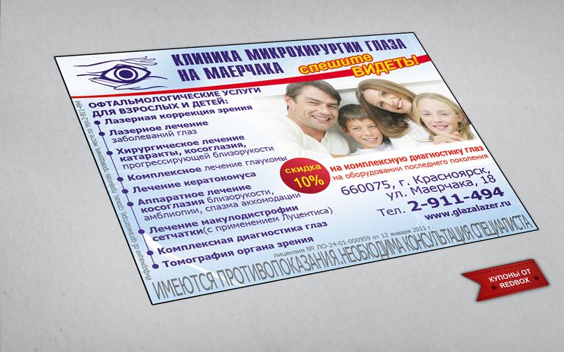 Листовка для микрохирургии глаза на Маерчака в Красноярске