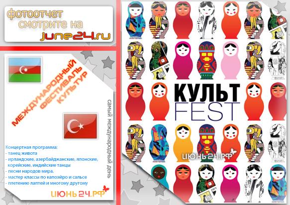 Баннер для международного фестиваля культур