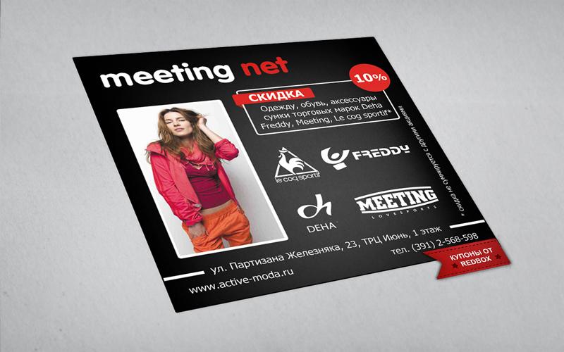 Листовка для магазина одежды Meeting net и купон на скидку