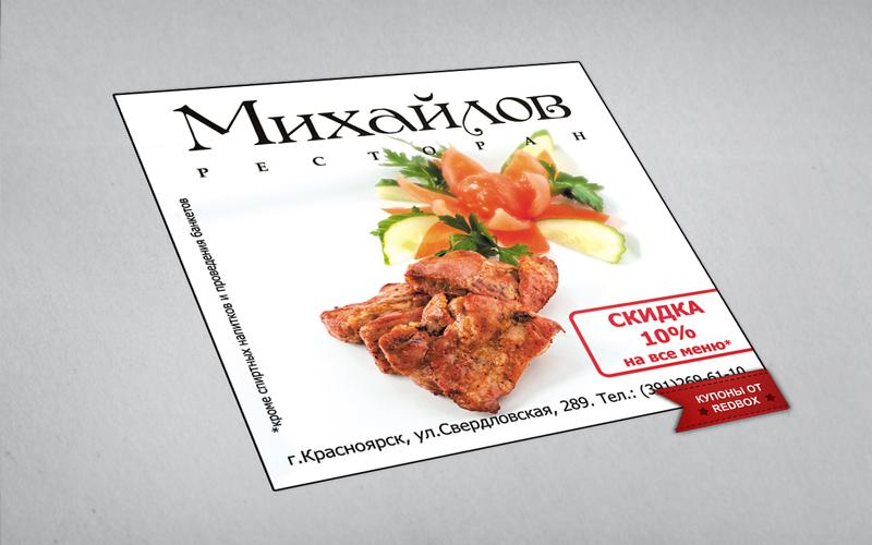 Листовка ресторана Михайлов и купон на скидку