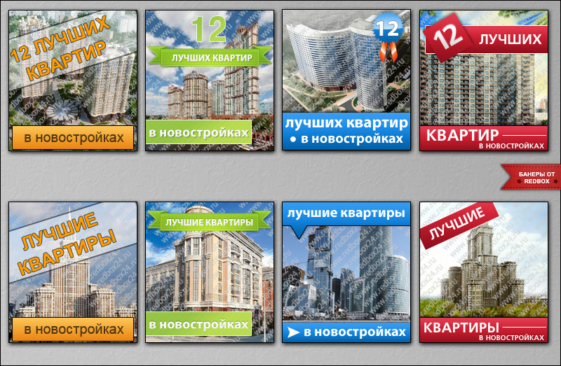 Баннеры для сайта агентства недвижимости