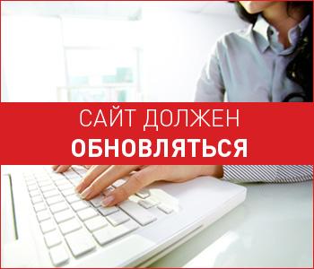 Регулярное обновление текста на сайте