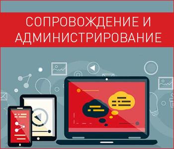 Сопровождение и администрирование сайта