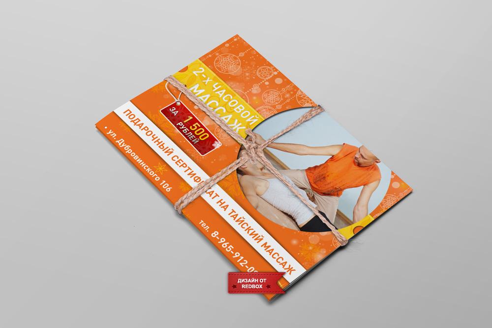 Подарочный сертификат на тайский массаж в Красноярске