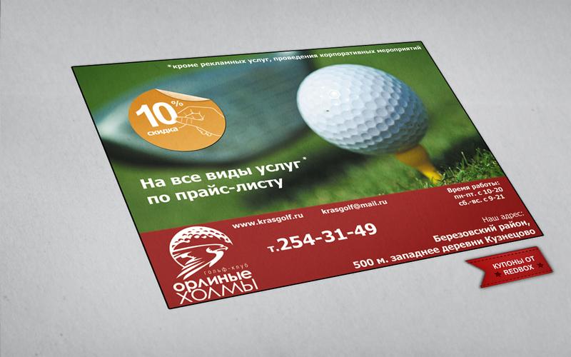 Листовка для гольф клуба Орлиные холмы