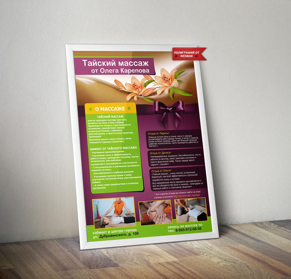 Рекламный плакат на стену в кабинет мастера тайского массажа