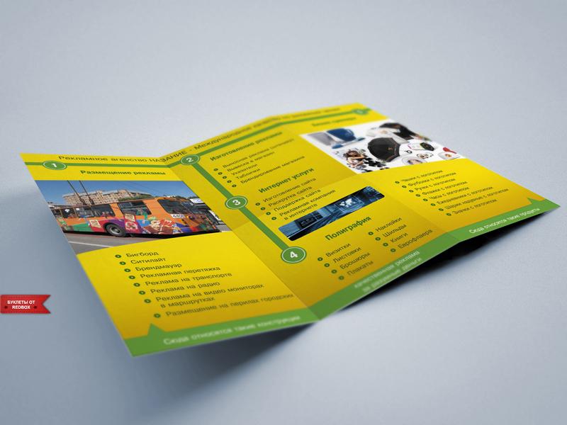 Буклет и брошюра рекламного агентства с описанием услуг