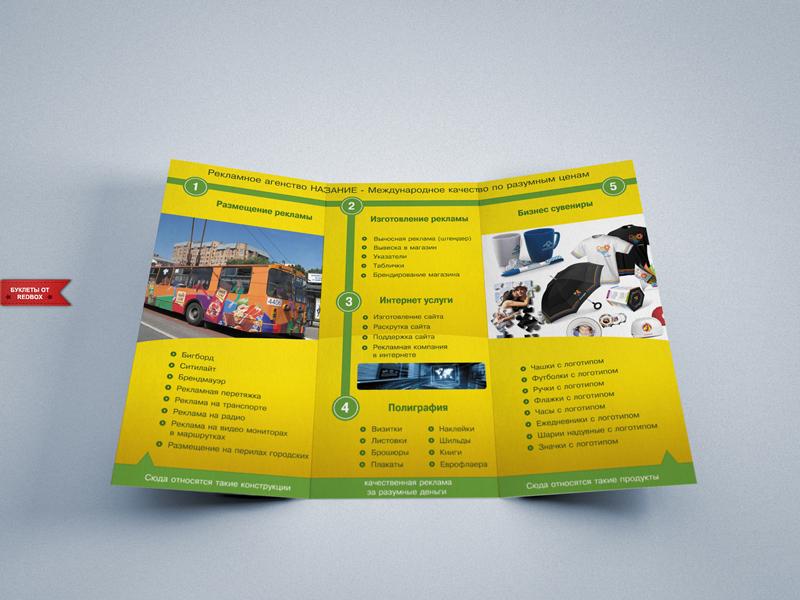 Желтая брошюра рекламного агентства по созданию наружной рекламы