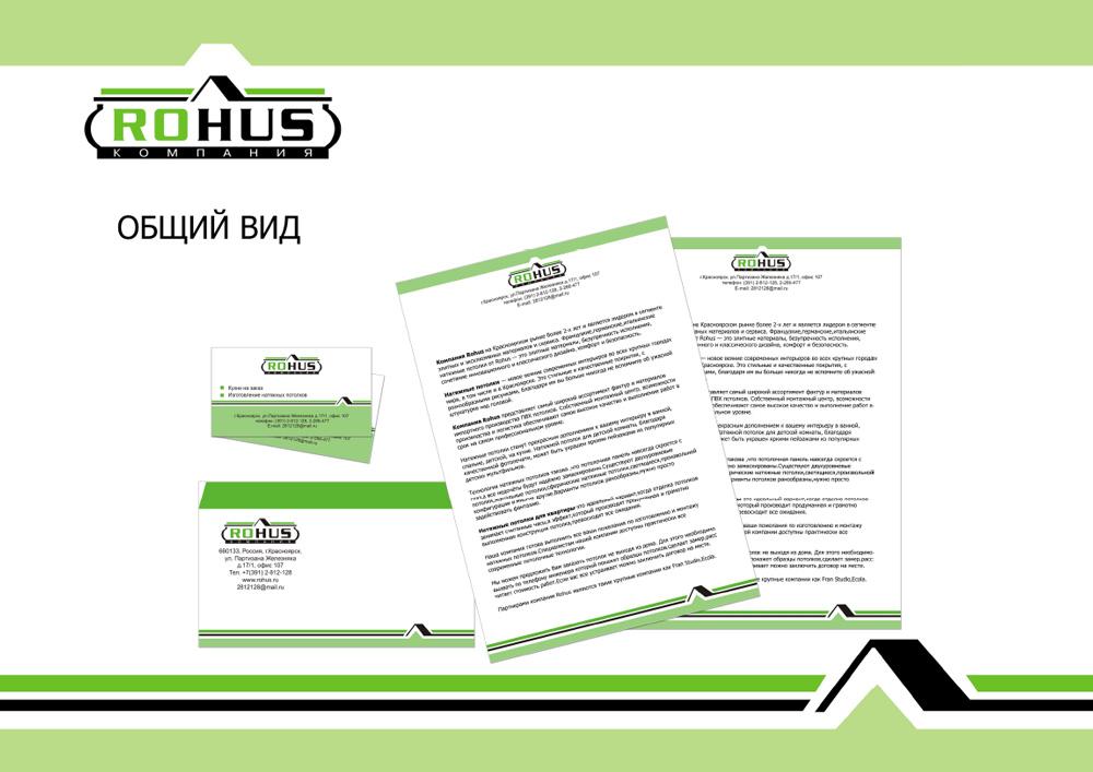 Фирменный стиль для компании, конверт, бланк, визитка