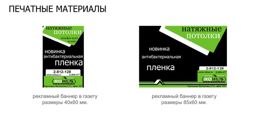 Рекламные банеры для размещения в газете и журнале
