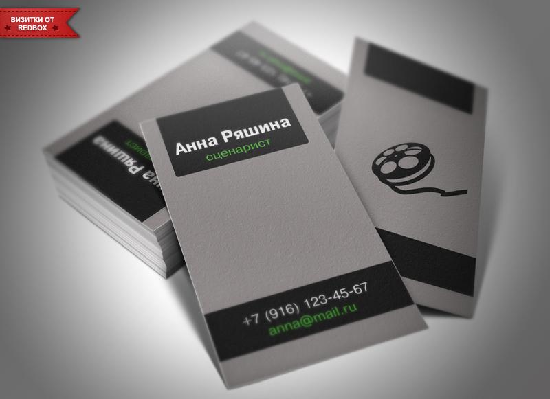 Персональная визитка для сценариста