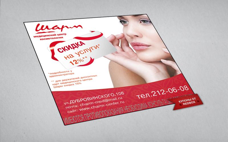 Листовка медицинского центра косметологии Шарм