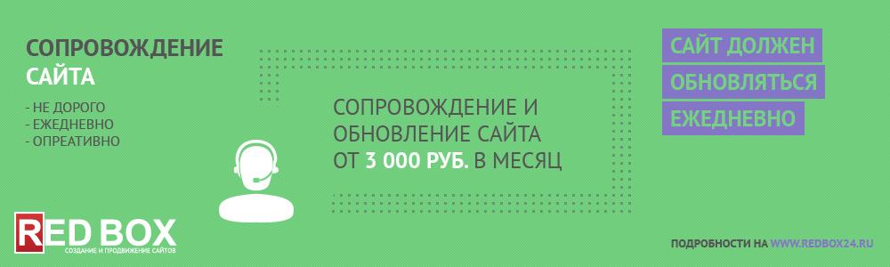 Обслуживание и поддержка сайта в Красноярске